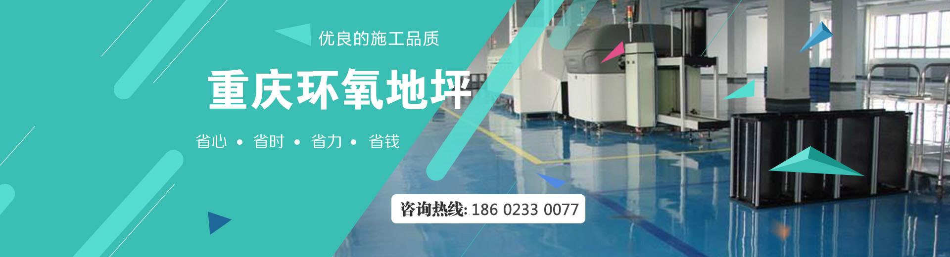 重庆地坪公司,重庆环氧地坪,重庆地坪施工-重庆优地美科技发展有限公司